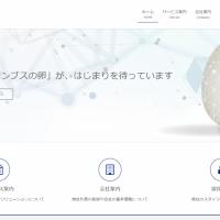 株式会社イノベーション・ラボWebサイトキャプチャ画像